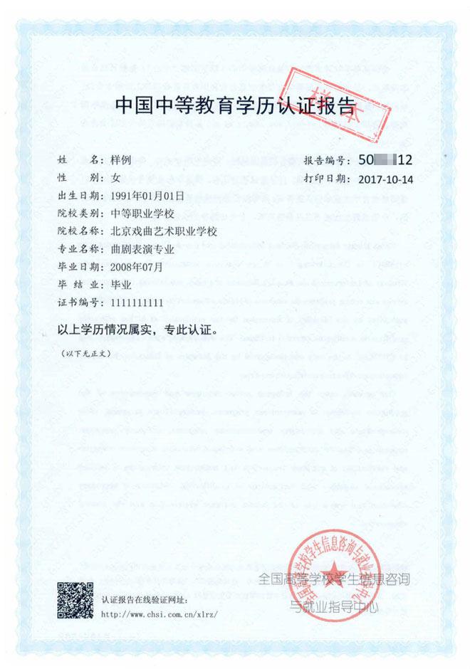 中国中等教育学历认证报告