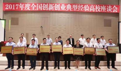图三 全国创新创业50所典型经验高校上台领奖