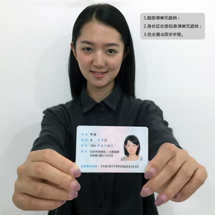 手持身份证正面头部照样例
