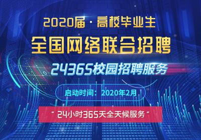 教育部2020届高校毕业生全国网络联合招聘服务活动