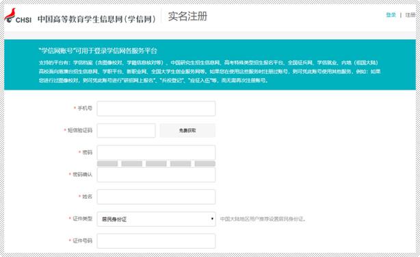 注册学信网账号