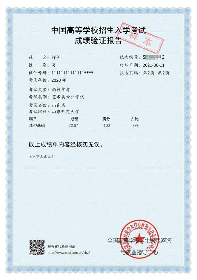 中国高等学校招生入学考试成绩报告