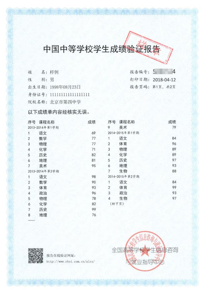 中国中等学校学生成绩验证