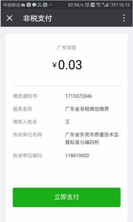 广东高中学业水平考试缴费时间