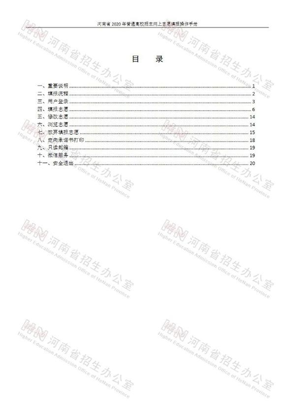 河南:2020年普通高招網上志愿填報手冊發布