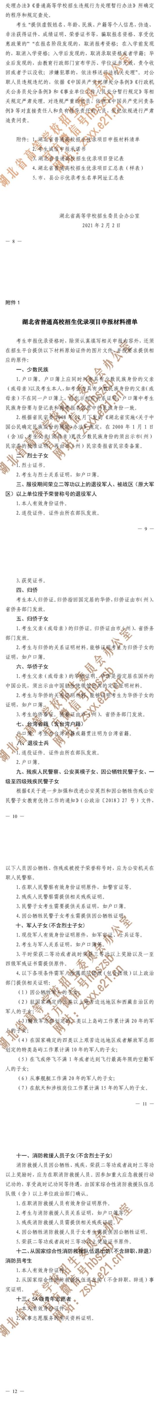 湖北:省招办关于做好2021年普通高校招生优录资格申报有关事项的通知
